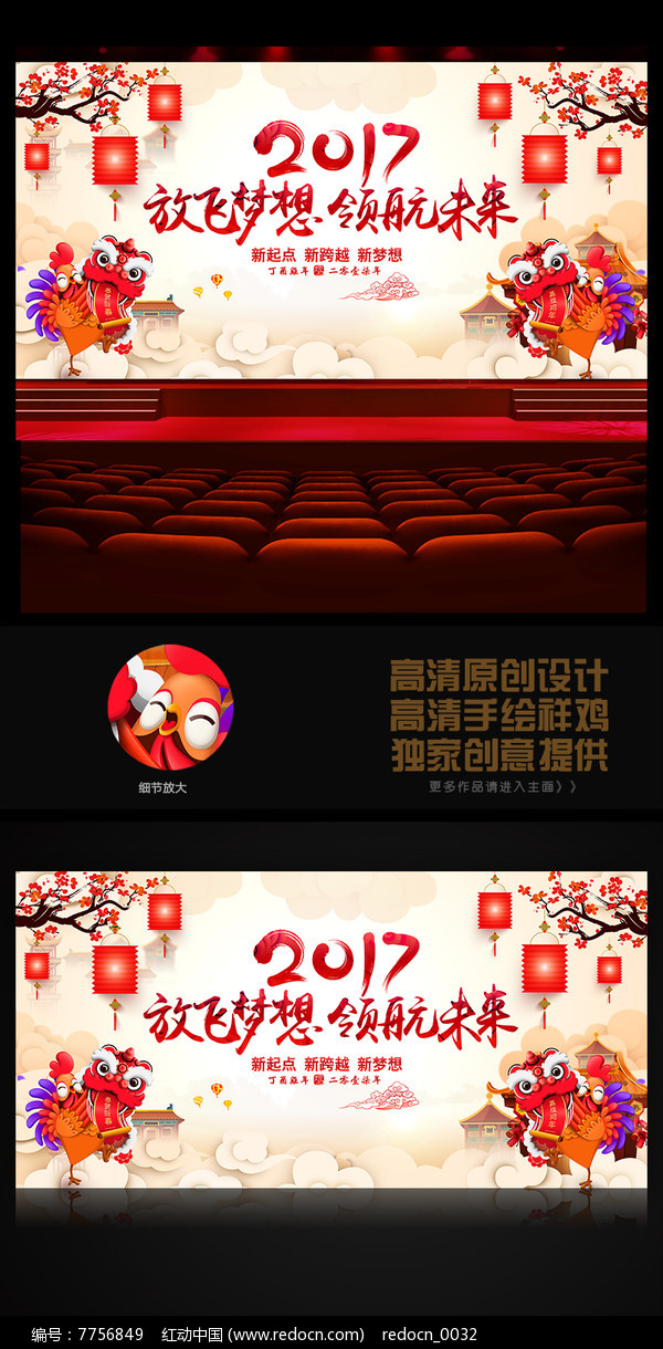 大气中国风2017鸡年年会背景下载psd素材下载