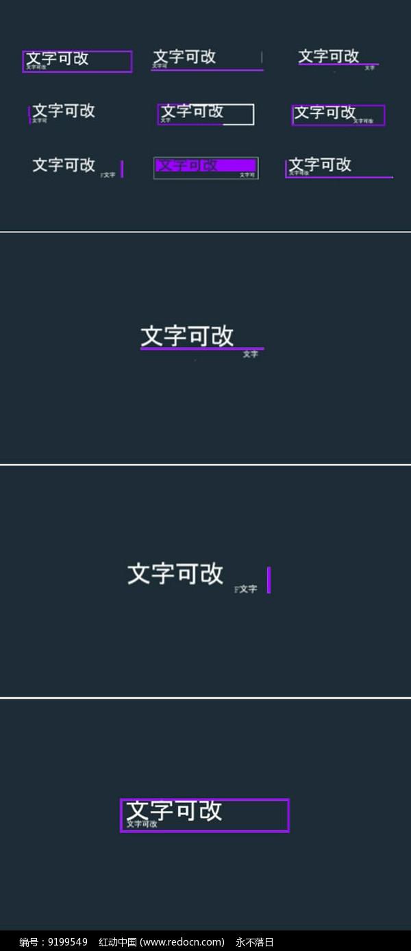 时尚简洁pr标题字幕条模板 素材下载(编号9199549)_红