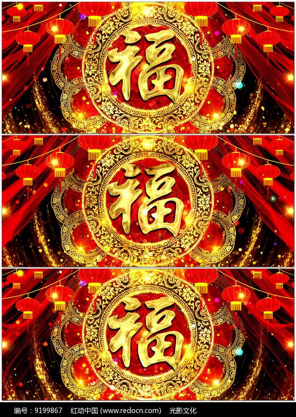 原创设计稿 视频素材/片头片尾/ae模板 庆典|庆祝视频 迎福新年晚会
