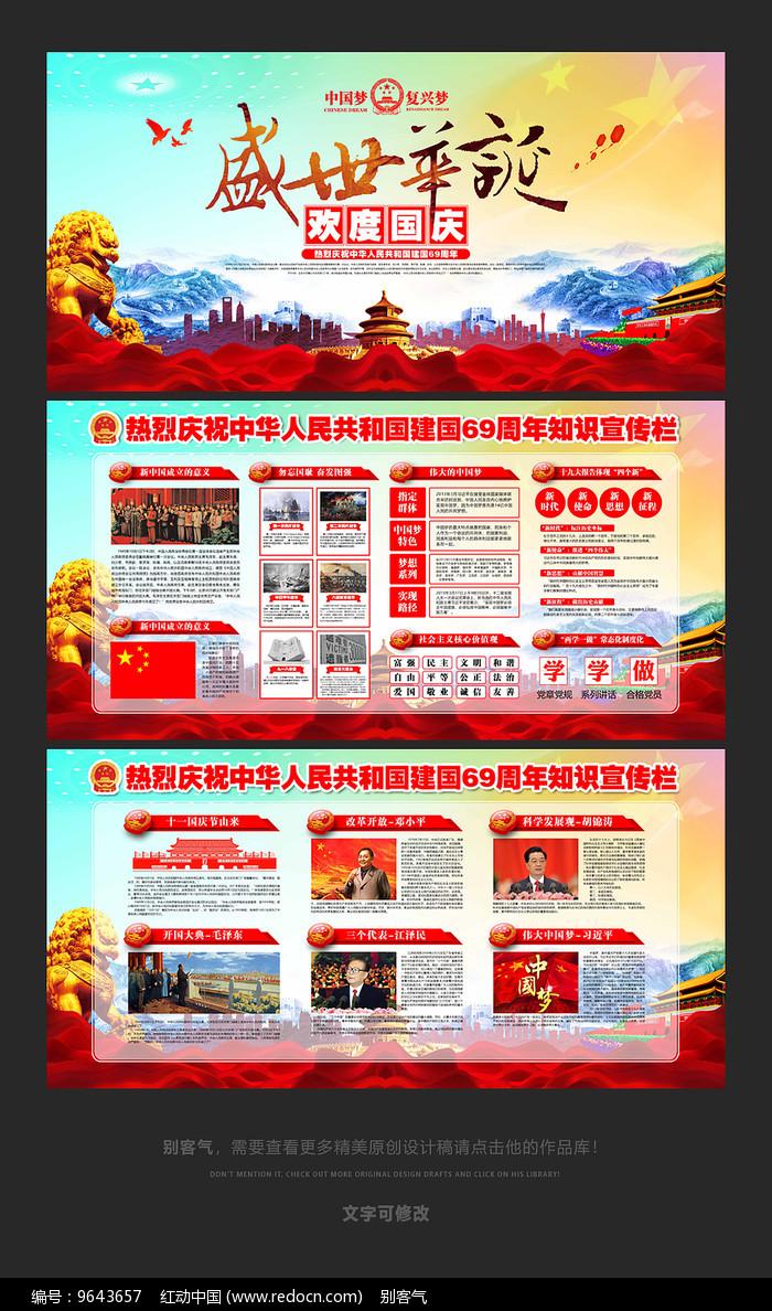 盛世华诞十一国庆节宣传栏