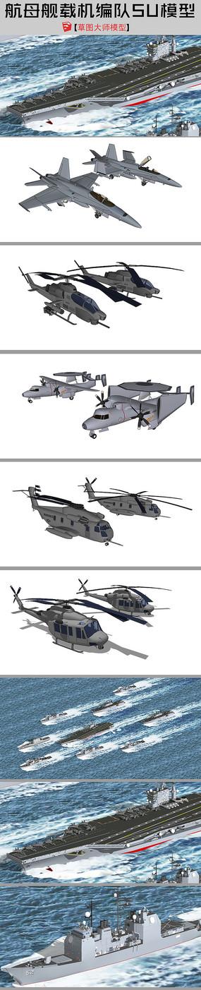航母舰载机编队SU模型 skp
