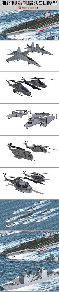 航母舰载机编队SU模型