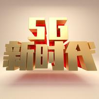 C4D手机5G通讯立体字