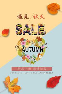 树叶小清新秋季促销海报矢量模板