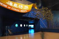 北京海洋馆海底环游