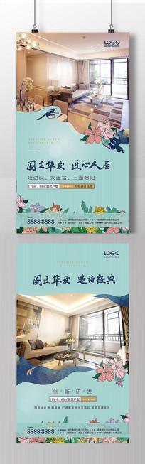 原创插画房地产优质户型展示宣传海报